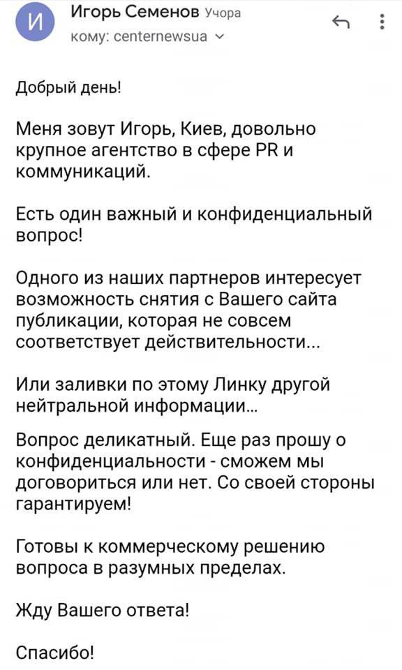 """ЗМІ масово видалили новину про ДТП за участю депутата від """"Слуги народу"""""""