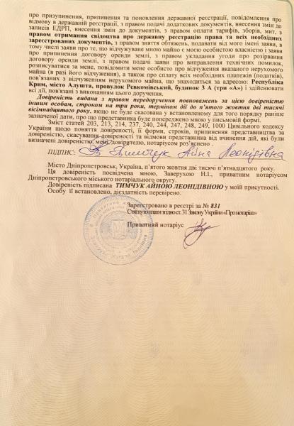 Журналісти оприлюднили докази, що у голови Харківської ОДА є бізнес у Криму