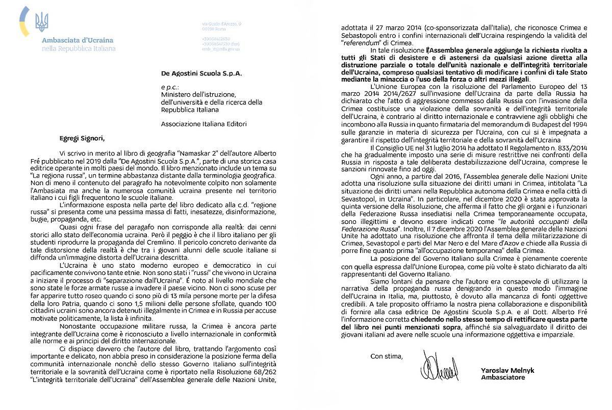 В італійському підручнику знову знайшли брехню про Україну: МЗС відреагував