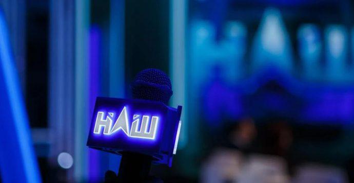 Нацрада почала процедуру позбавлення ліцензії телеканалу НАШ
