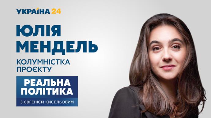 Мендель снова будет работать на телеканале Ахметова