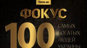(Рус) Список самых богатых людей Украины
