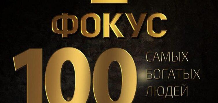 Список самых богатых людей Украины