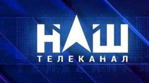 """Нацрада звернулася до суду з вимогою анулювати ліцензію телеканалу """"НАШ"""""""