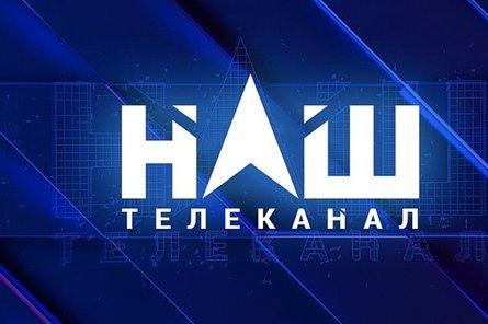Нацрада обратилась в суд с требованием аннулировать лицензию телеканала «НАШ»