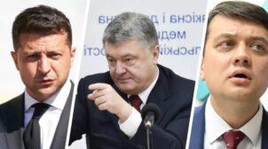 Президентский рейтинг: Зеленский остается лидером, но поддержка падает