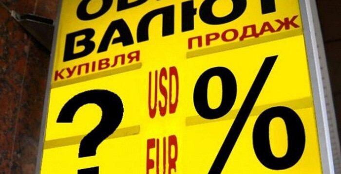 (Рус) Как узнать курс валют в Житомире