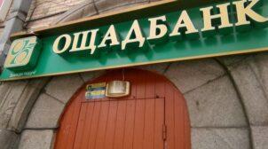 Украинский государственный Ощадбанк заказал разработку приложения у российской фирмы