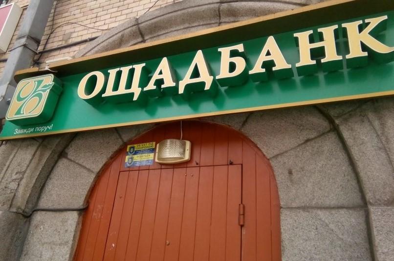 Український державний Ощадбанк замовив розробку додатка у російської фірми