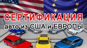 (Рус) Cертификация автомобилей из США в Киеве