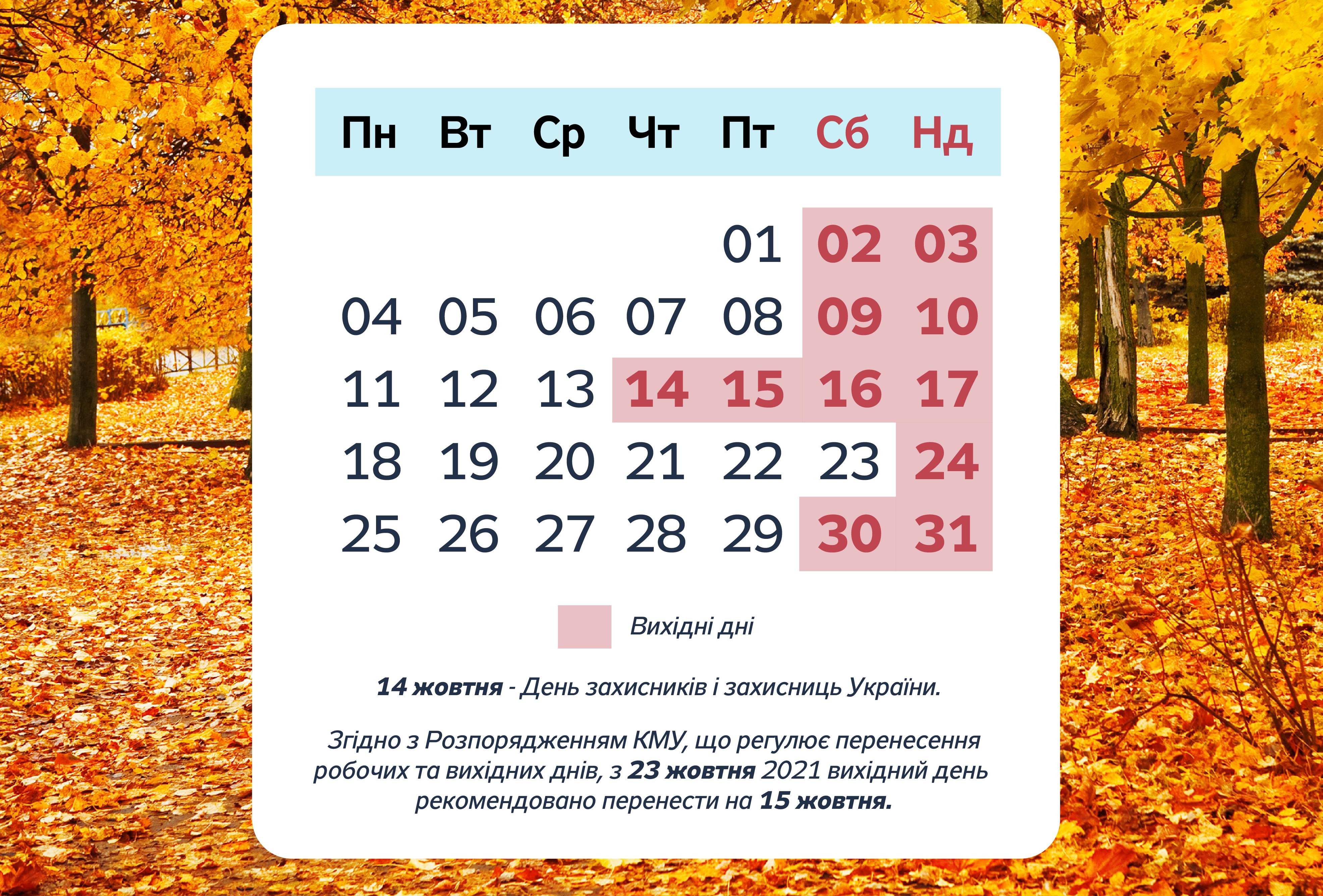 Українців цього тижня очікує чотири вихідні дні