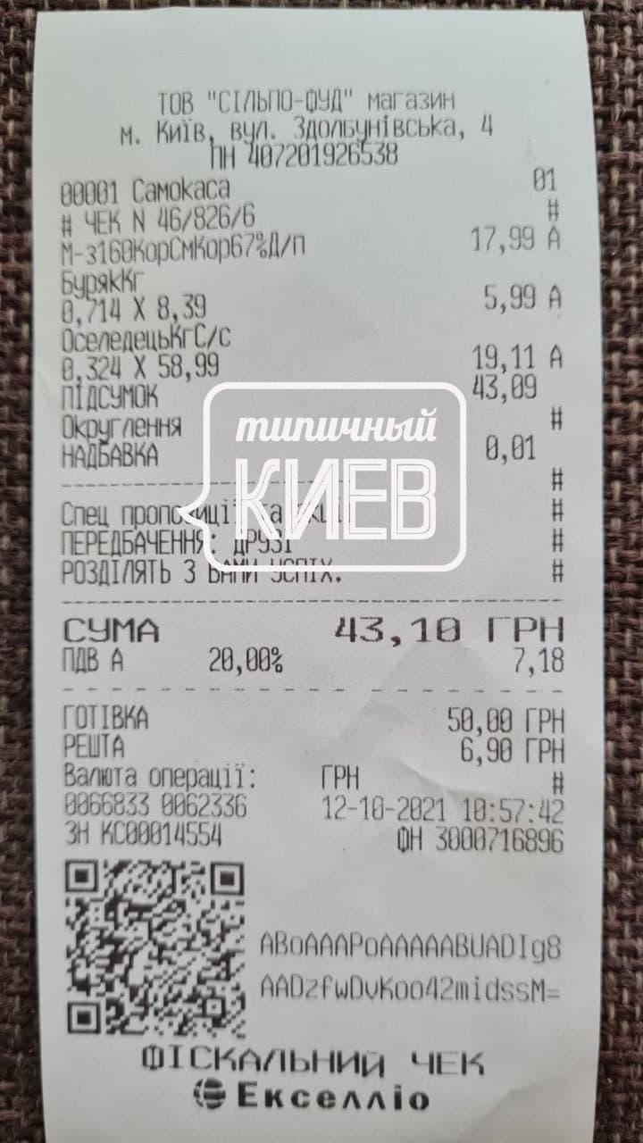 """У київському супермаркеті """"Сільпо"""" в рибі знайшли паразитів"""