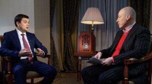 Луценко заявил, что Разумков ведет переговоры с Гордоном и Комаровским