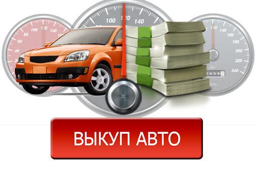 (Рус) Как быстро продать свое авто